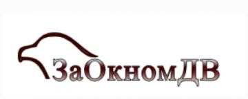 Фирма ЗаОкномДВ
