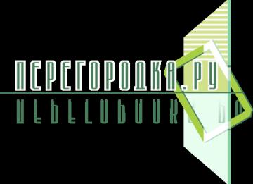 Фирма ПЕРЕГОРОДКА.РУ
