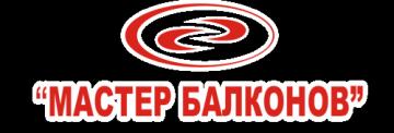 Фирма Мастер Балконов