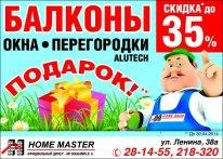 Фирма Home Master