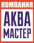 Фирма КОМПАНИЯ АКВА МАСТЕР